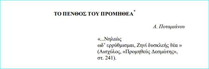 Ποταμιάνου - Το πένθος του Προμηθέα