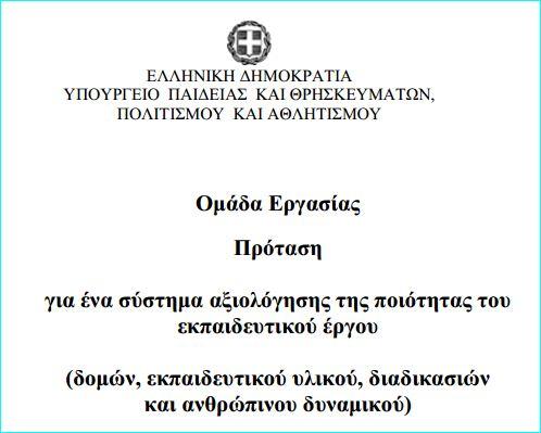Διαβούλευση επί της Πρότασης για ένα σύστημα αξιολόγησης της ποιότητας του εκπαιδευτικού έργου