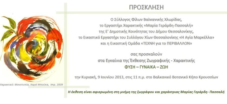 Invitation_front