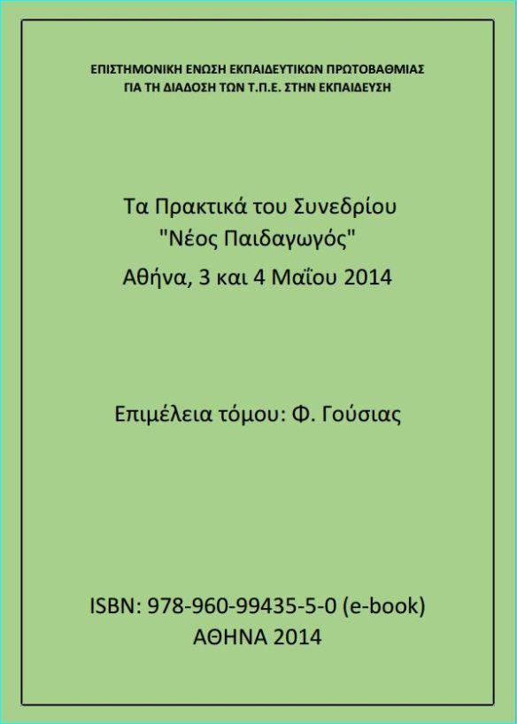 http://users.sch.gr/paidpink/praktika/978-960-99435-5-0_Neos_Paidagogos_2014.pdf