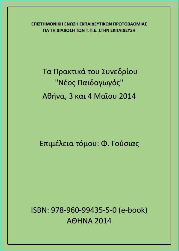 Πρακτικά Συνεδρίου του Νέου Παιδαγωγού, Αθήνα 3-4 Μαΐου 2014