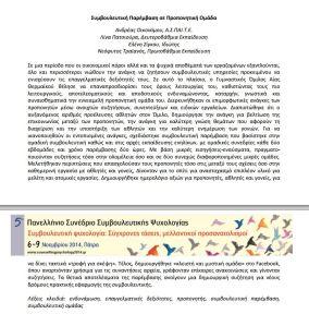 Συμβουλευτική Παρέμβαση σε Προπονητική Ομάδα - Περίληψη