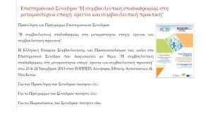elesyp2