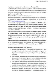 aspaite-eppaik-pesyp 15-16 . 3
