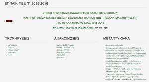 eppaik-pesyp 2015-2016