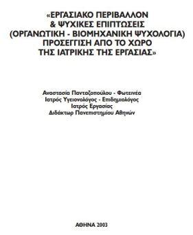 2003 - Πανταζοπούλου-Φωτεινέα
