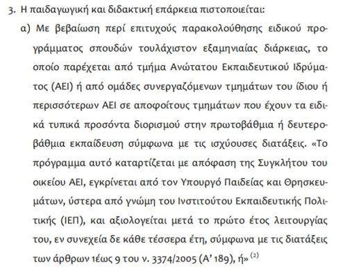 Περίπτωση_α΄-Παρ.3-Α2-Ν3848-2010